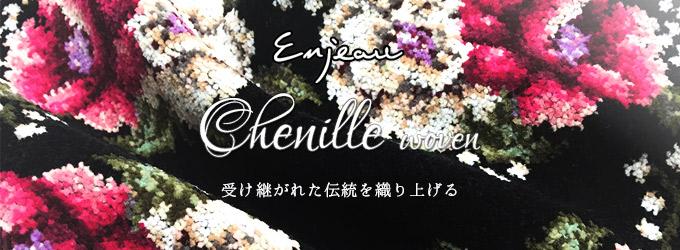 シェニール織オリジナル製品のアーンジョー